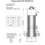 Телескопический Гидроцилиндр 503А-8603510-03 прицепа ПСТБ-9 3-х штоковый