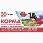 Комбикорм и БВМД Purina -Provimi оптом