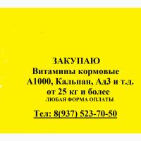 Куплю Витамины А1000, АД3