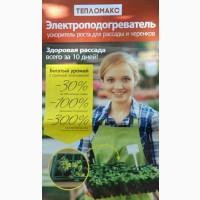 Инфракрасный электрический подогреватель Тепломакс коврик для рассады и цветов