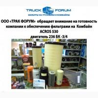 Фильтры на комбайн Акрос 530 двигатель ЯМЗ 236