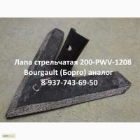 Лапа стрельчатая 305-я 200-PWV-1208 Bourgault (Борго)