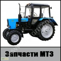 Тракторные запчасти мтз 80/82.1