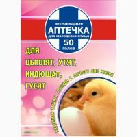Ветеринарная аптечка для цыплят, утят, гусят, индюшат на 50 голов