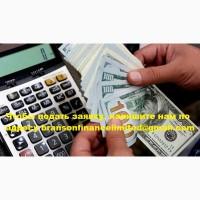 Мы предлагаем любую финансовую помощь всему региону