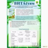 ВИТАстим - органическое удобрение - стимулятор роста. Упаковка 5 мл. Партия от 50 шт
