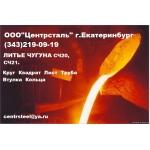 Круг чугунный сч20, сч21, пруток чугунный, отливка чугунная (Литье чугуна)