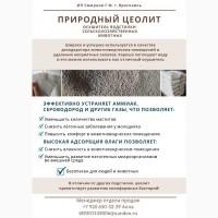 Природный цеолит (осушитель и дезодоратор для животноводческих помещений)