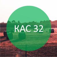 Кас 32 (карбамидно-азотная смесь), 32%