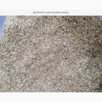 Рисовая дробленая лузга ( шелуха )