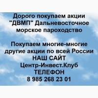 Покупаем акции ДВМП и любые другие акции по всей России