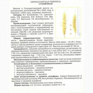 Семена озимой пшеницы сорт Станичная