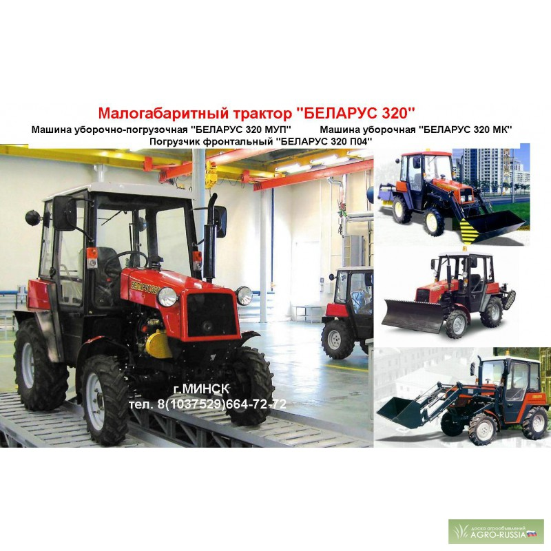 Трактор мтз Беларус 320.4 в городе Оренбурге. Цена 670000.
