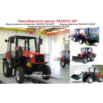 Малогабаритный трактор Беларус 320.4. Беларус 320МК. Беларус МУП-320. Беларус 320П04