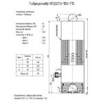 Телескопический Гидроцилиндр КГЦ321.3-100-710 прицепа 1ПТС-2, 5 3-х штоковый
