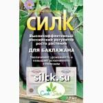 Продам регулятор роста СИЛК для баклажанов