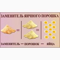 Заменитель яйца и яичного порошка