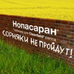 Гербицид Нопасаран