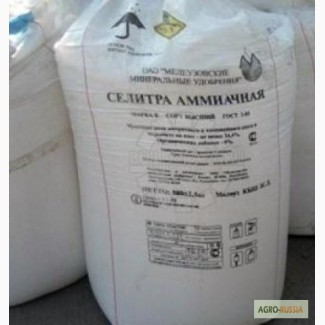 Аммиачная селитра (50кг)