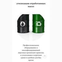 Куплю дорого отработанное растительное масло