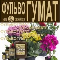 Удобрение для растений «Фульвогумат «Иван Овсинский»
