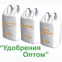 Оптовые поставки минеральных удобрений с доставкой по РФ
