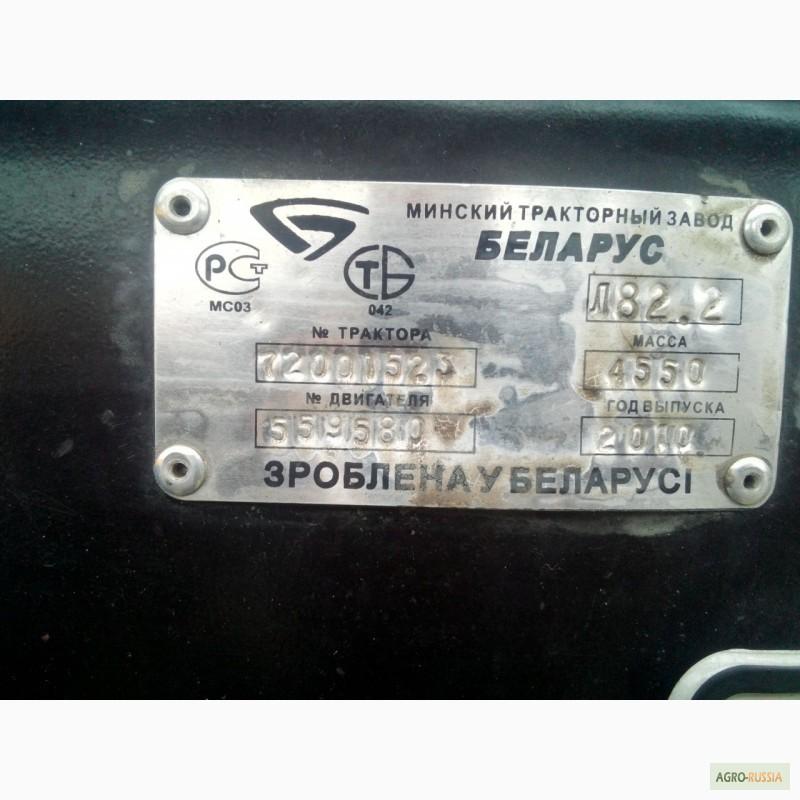 ПРОДАМ Трактор Беларус мтз 82.1 2012 Г.В – купить в Москве.