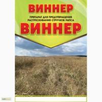 Склеиватель - предуборочный препарат Прилипатель -адъювант - ВИННЕР