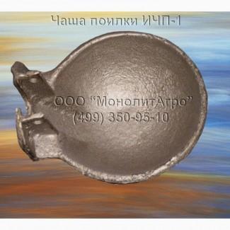 Чаша товарная (для ИЧП-1/ ИЧП-1М)