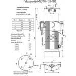 Телескопический Гидроцилиндр КГЦ375.4-120-1295 прицепа ПТ-6/2 4-х штоковый