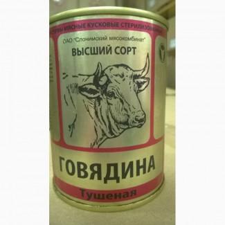 ООО Сантарин, реализует тушёнку ОАОСлоним, Беларусь