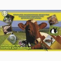 КОМБИКОРМ полнорационный для всех с/х животных и иптиц