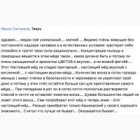 Дикий (бортевой) мёд из Беларуси. Сбор 2020 года