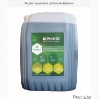 ВЕРМИКС жидкое гуминовае удобрение на основе Биогумуса