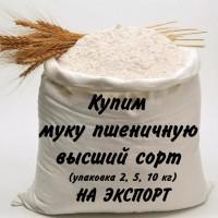 Купим муку пшеничную