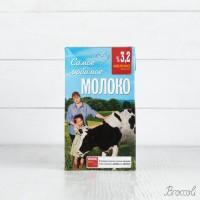 Молоко Самое Любимое 3.2% ультра пастеризованное