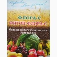 Умные, универсальные, экологически чистые удобрения Флора-С и Фитоп-Флора-С