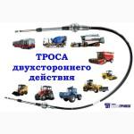 Тросы привода кпп, гидрораспределителя, тормоза для тракторов Завод Технопривод