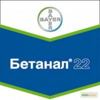 Гербицид Бетанал 22