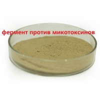 Фермент проти микотоксинов