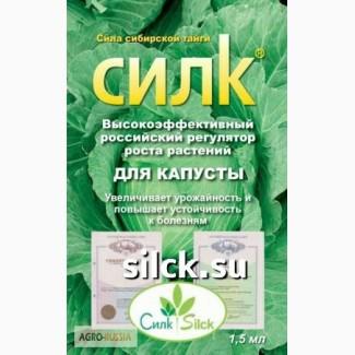 Силк - регулятор роста и индуктор иммунитета растений для капусты