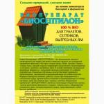 Биопрепарат Биосептилон, для туалетов, септиков, выгребных ям
