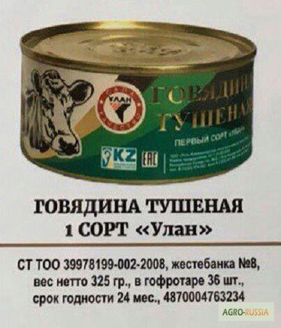 Фото к объявлению: тушонка говядина - Agro-Russia