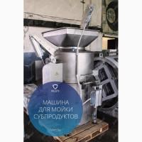 Центрифуга | машина для мойки мякотных субпродуктов КРС FELETI от производителя