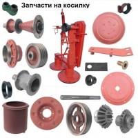 Запасные части на польские роторные косилки