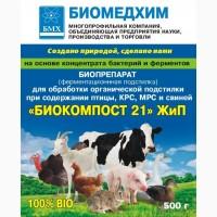 Сухая ферментационная подстилка для птиц, КРС, МРС и свиней