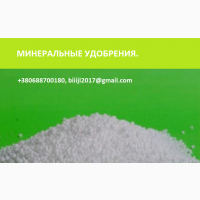 Карбамид (Urea 46%), селитра, MAP, сера, DAP, марка NPK