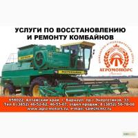 Производим капитальный ремонт комбайнов Дон-1500