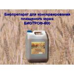 Консервант Биотроф-600 - для плющения зерна