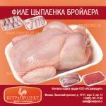 Куриное филе без посредников и наценок